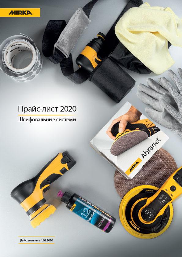 mirka2020 1 - Прайс-лист 2020