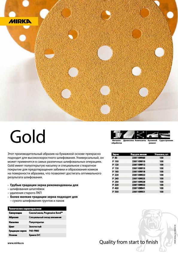 abrazivy mirka gold 2015 copy - Абразивы Mirka серии Gold