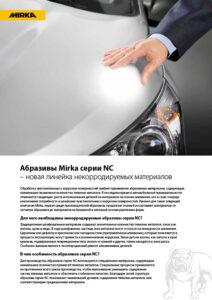 abrazivy mirka serii nc 2015 1 copy 212x300 - Абразивы Mirka серии NC