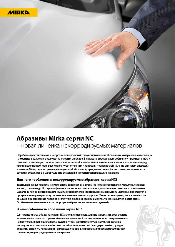 abrazivy mirka serii nc 2015 1 copy - Абразивы Mirka серии NC