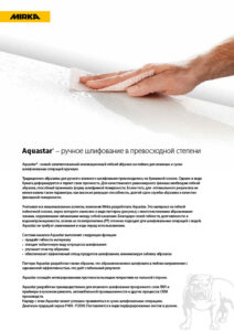 aquastar listovka a4 1 copy 212x300 - Aquastar. Материал для влажной и сухой шлифовки