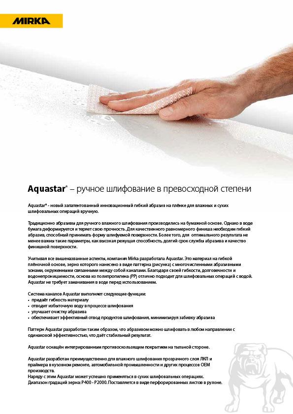 aquastar listovka a4 1 copy - Aquastar. Материал для влажной и сухой шлифовки