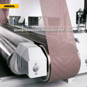 broshyura abranet max 2015 1 copy 1 300x300 - Шлифовальные ленты Abranet Max