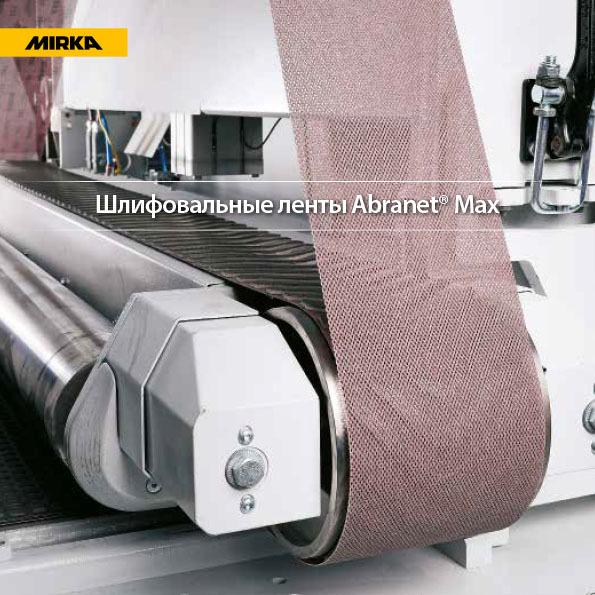 broshyura abranet max 2015 1 copy - Шлифовальные ленты Abranet Max