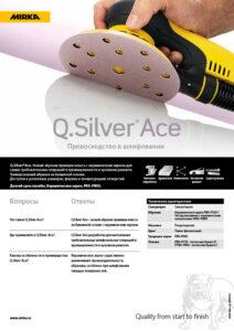 listovka q silver ace a4 copy 212x300 - Абразив Q.Silver Ace с керамическим зерном