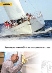 mirka a4 polirovka korpusa sudna 1 copy 213x300 - Процесс полировки корпуса судна