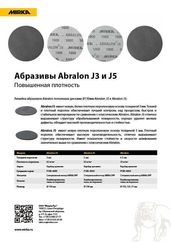 mirka abralon j3 and j5 copy - Абразивы Abralon J3 и J5
