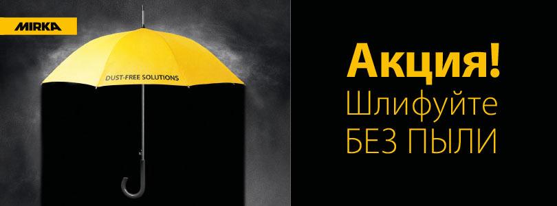 mirka abranet ace 3 - Акция на полоски Abranet Ace
