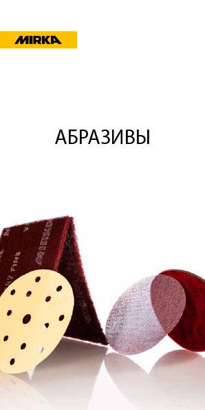 mirka broshyura abrazivy a6 rus 1 copy - Абразивы Mirka