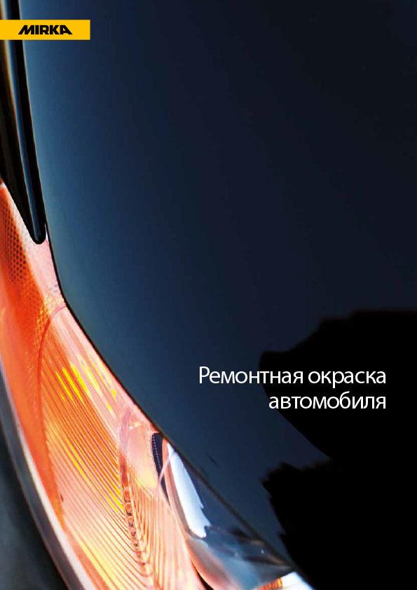 mirka broshyura remontnaya okraska avtomobilya a4 08 2014 1 copy - Ремонтная окраска автомобиля