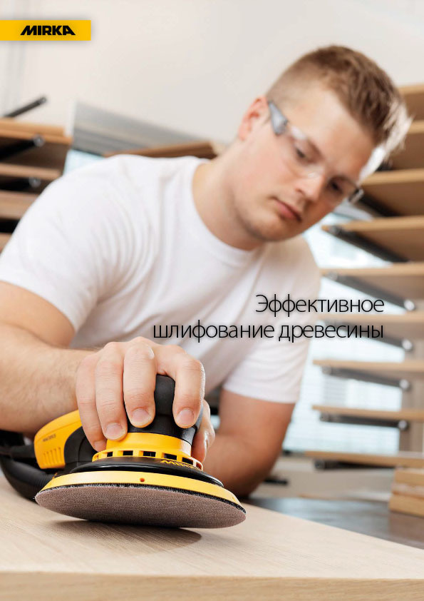 mirka effektivnoe shlifovanie drevesiny 1 copy 1 - Эффективное шлифование древесины