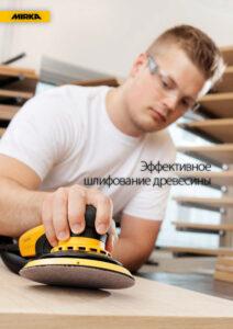 mirka effektivnoe shlifovanie drevesiny 1 copy 212x300 - Эффективное шлифование древесины