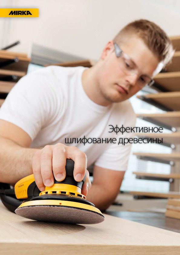 mirka effektivnoe shlifovanie drevesiny 1 copy - Эффективное шлифование древесины