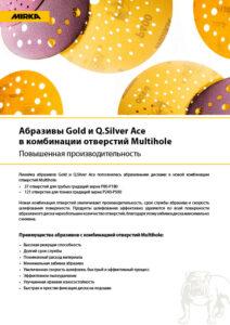 mirka gold i q silver ace v kombinacii otverstii multihole 1 copy 212x300 - Абразивы Gold и Q.Silver Ace в комбинации отверстий Multihole