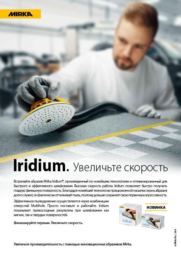 mirka iridium leaflet rus 1 copy - Iridium
