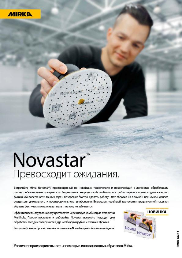 mirka novastar leaflet rus 1 copy - Novastar