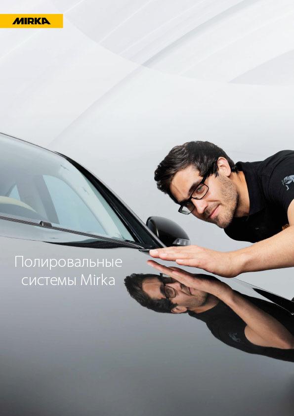 mirka poliroval nye sistemy 2019 1 copy - Полировальные системы Mirka
