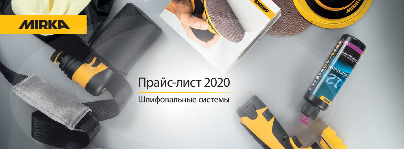 mirka price news 2020 1 - Прайс-лист Mirka 2020