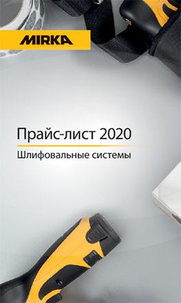 mirka price news 2020 2 - Прайс-лист Mirka 2020