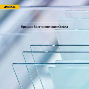 "mirka process vosstanovleniya stekla broshyura 2016 1 copy 1 300x300 - Брошюра ""Процесс восстановления стекла от Mirka"""
