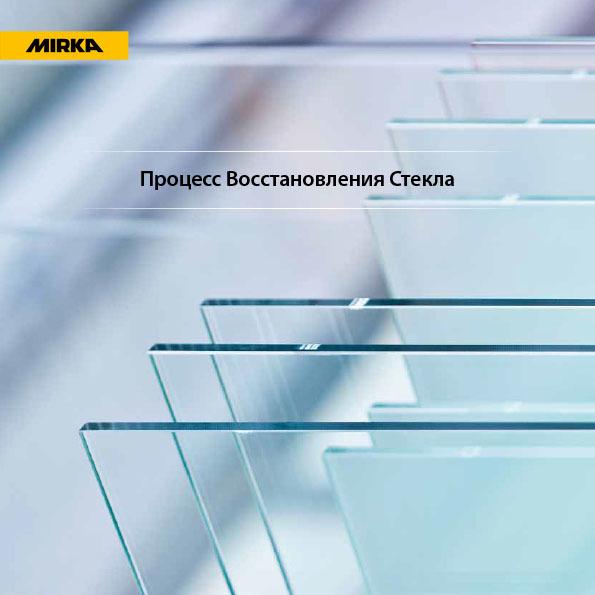 "mirka process vosstanovleniya stekla broshyura 2016 1 copy - Брошюра ""Процесс восстановления стекла от Mirka"""
