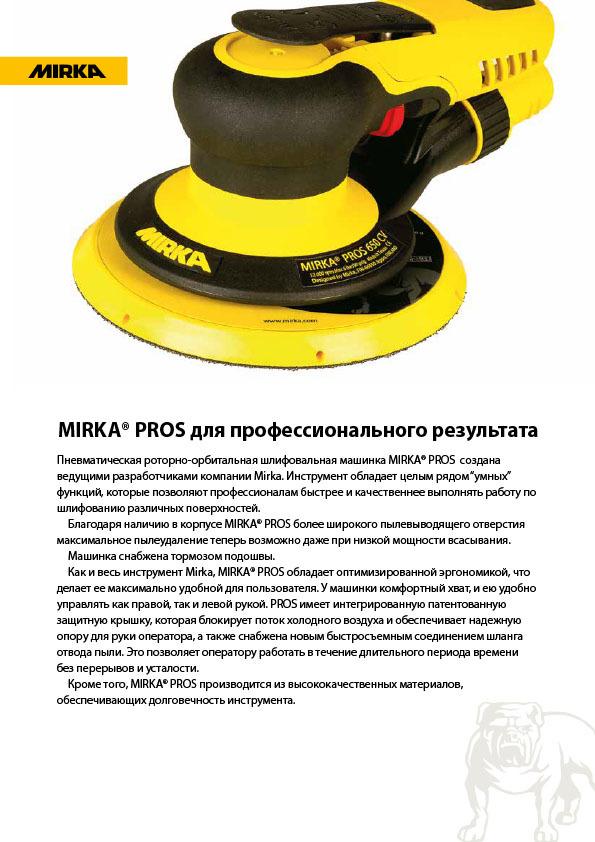 mirka pros listovka a4 1 copy 1 - Пневматическая шлифовальная машинка PROS
