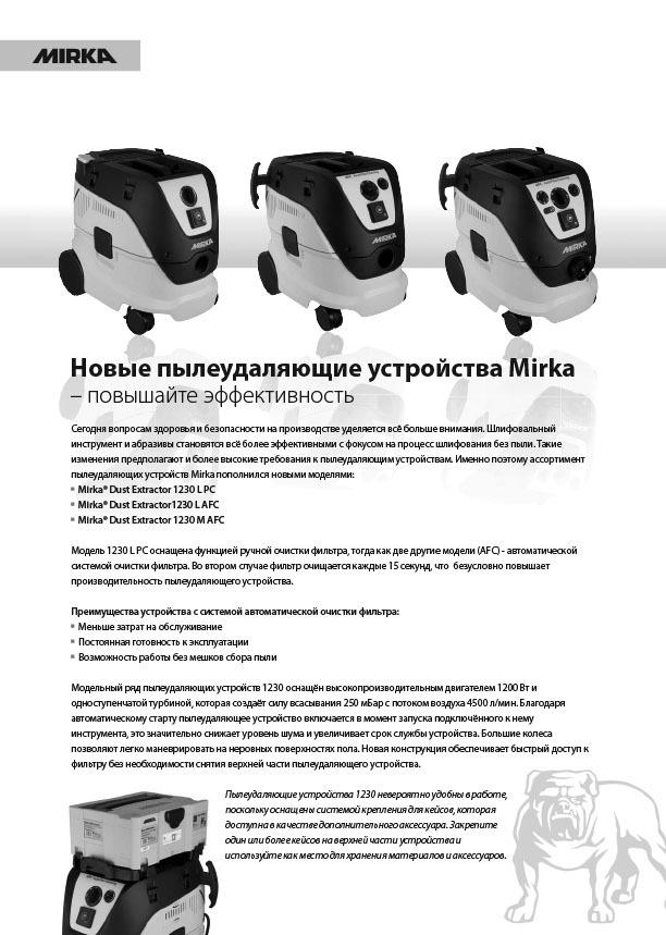 mirka pyleudalyayuwie ustroi stva 1230 a4 1 copy - Пылеудаляющие устройства 1230
