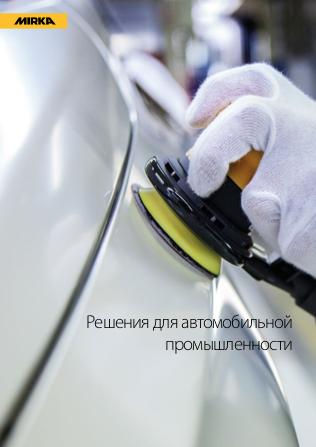 mirka resheniya dlya avtomobil noi promyshlennosti 2018 - Решения для автомобильной промышленности