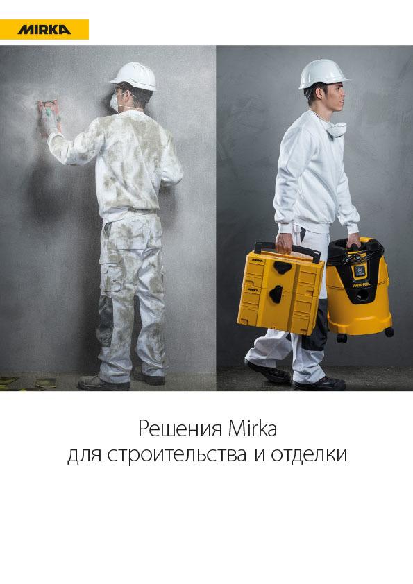 mirka resheniya mirka dlya stroitel stva i otdelki 2018 1 copy - Решения для строительства и отделки