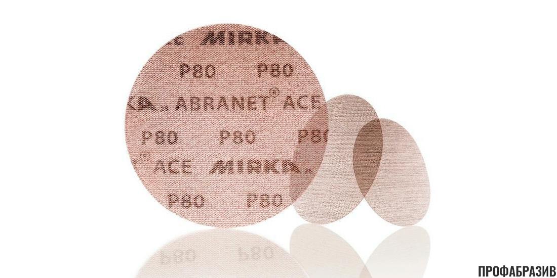 Купить шлифовальные круги Mirka Abranet