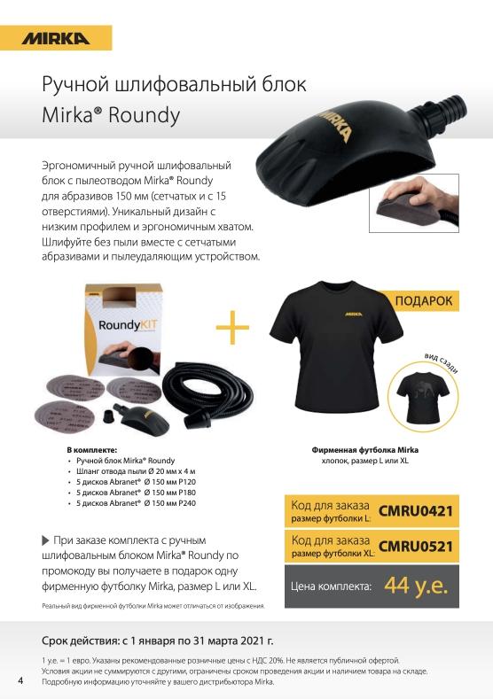 sale 03 - Акционный комплект Mirka Roundy