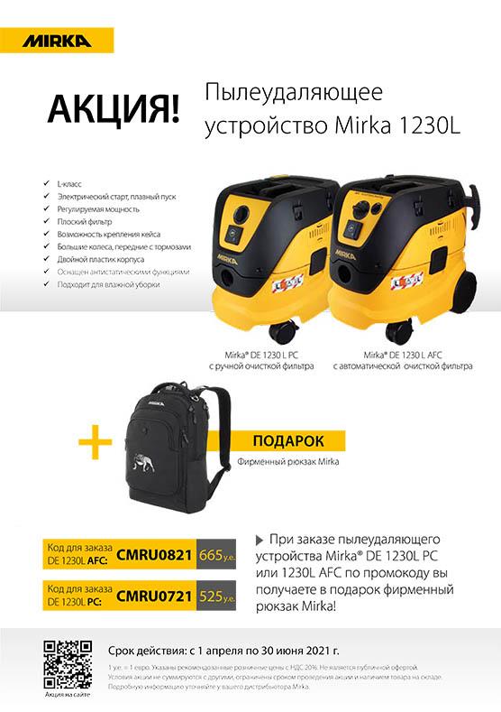 mirka 1 - Фирменный рюкзак Mirka в подарок