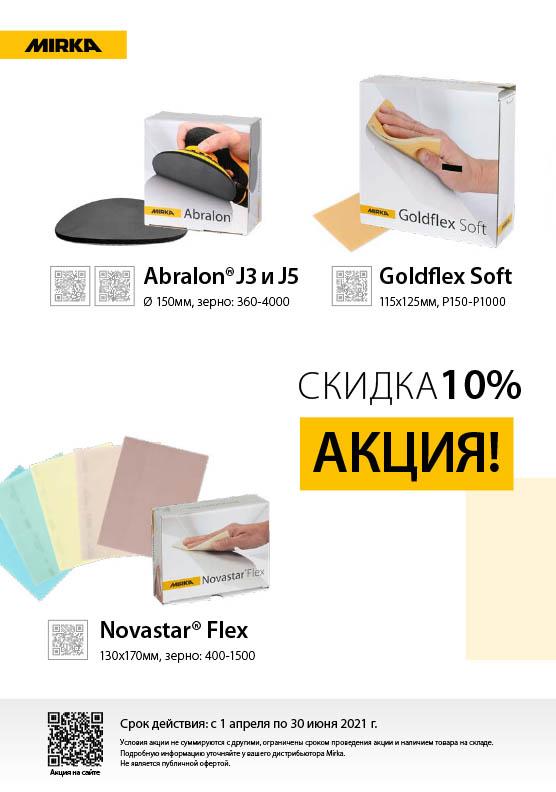 mirka 3 - Скидка 10% на абразивы