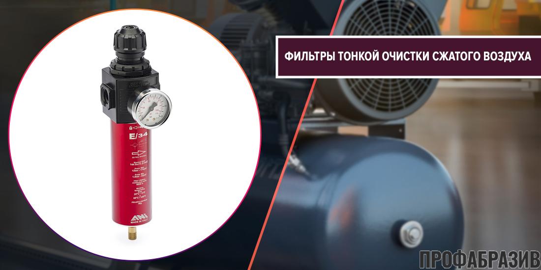 Фильтр тонкой очистки сжатого воздуха