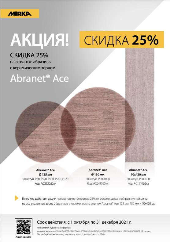psale 01 - Скидка 25%на сетчатые абразивы с керамическим зерном Abranet® Ace