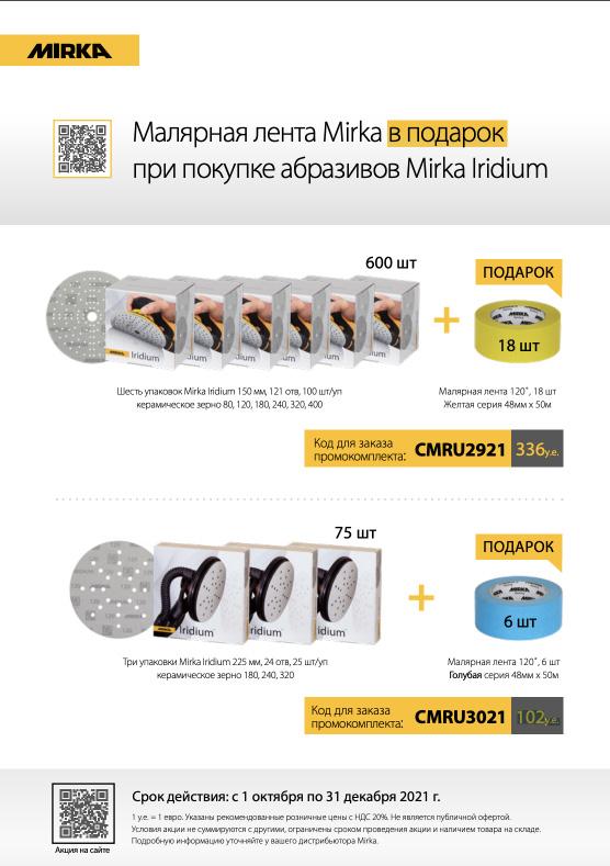 psale 07 - Малярная лента Mirka в подарок при покупке абразивов Mirka Iridium