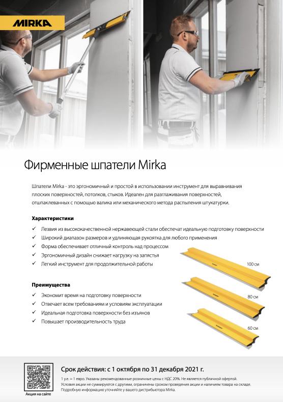 psale 08 - Фирменные шпатели Mirka